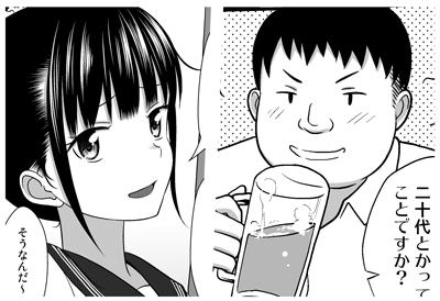 JCな少女の絵本(ミクちゃん-0038友情出演