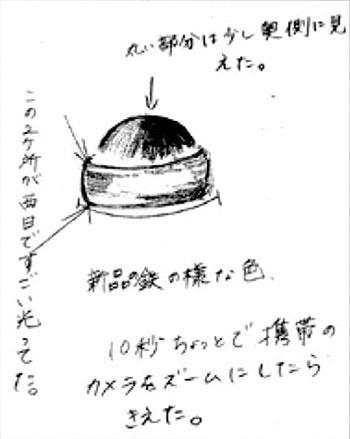 リバティweb UFO №4