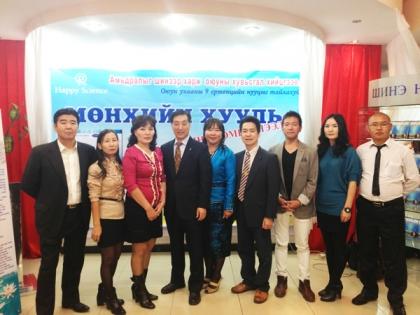 モンゴルでテレビ放映された幸福の科学セミナーの様子