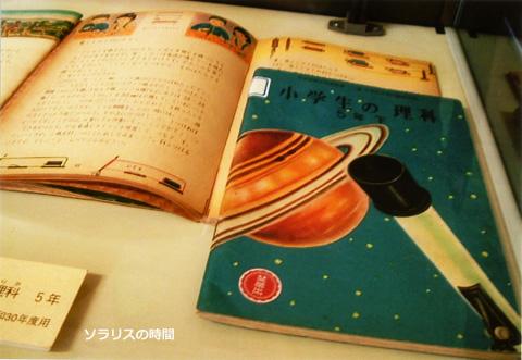 987-1-1旧新田小学校教科書2