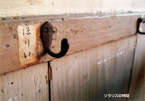 987-1-1旧新田小学校教室8