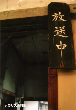 987-1-1旧新田小学校放送中14