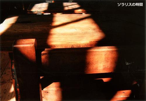 987-1-1旧新田小学校教室11