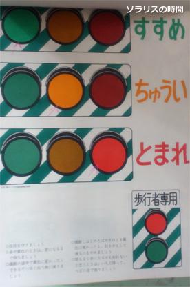 987-1-1教育掛け図C4
