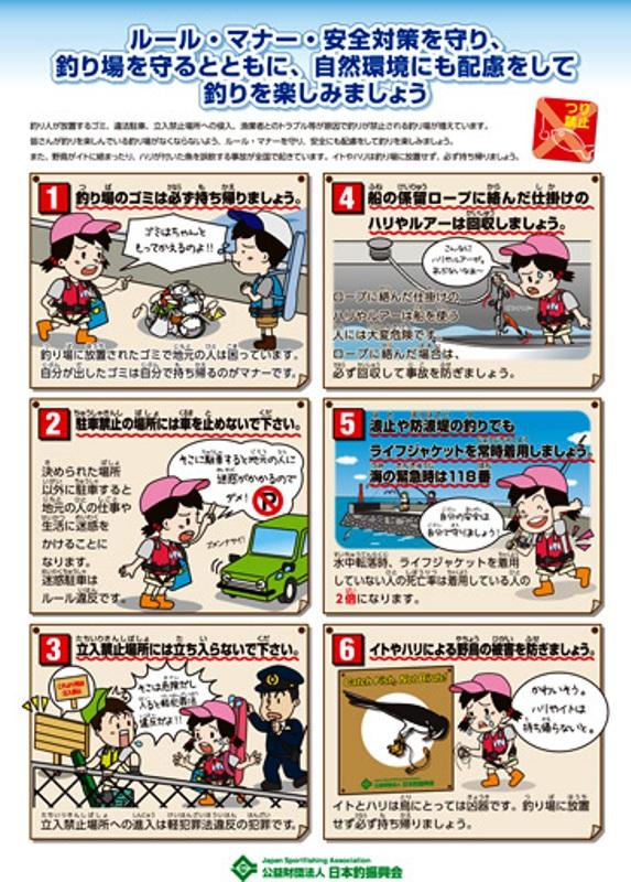 日本釣振興会1
