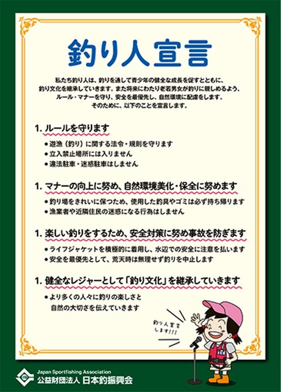 日本釣振興会2