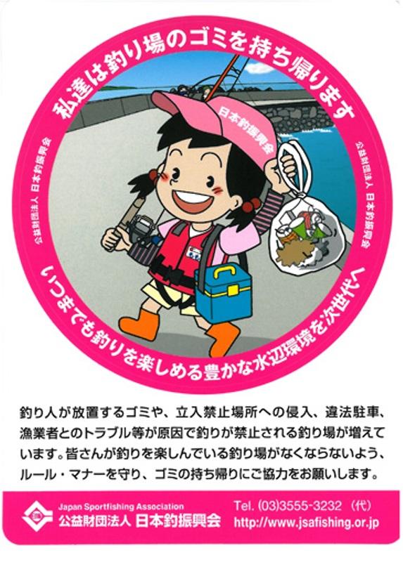 日本釣振興会3