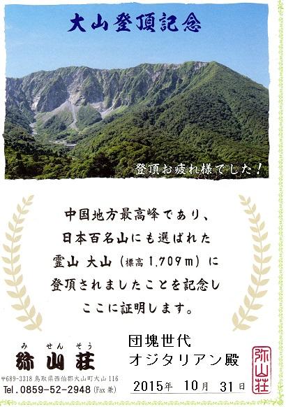 14 大山登頂記念証明書をもらいました