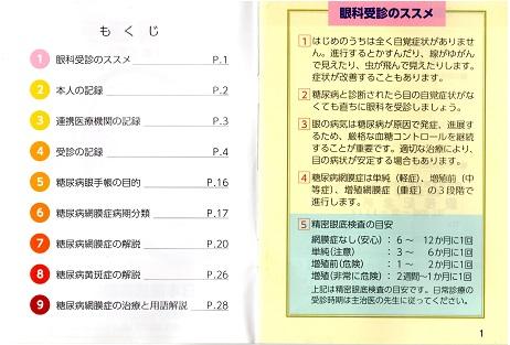 2 糖尿病眼手帳