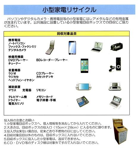3 小型家電リサイクル