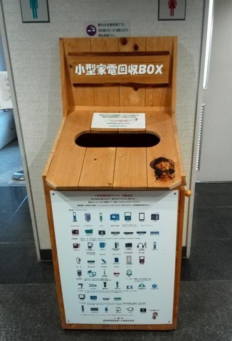 4 小型家電回収BOX