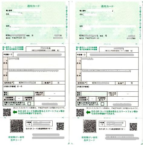 3 マイナンバーの通知カード