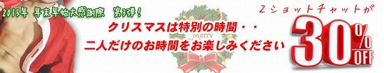 ゲイ クリスマスイベント