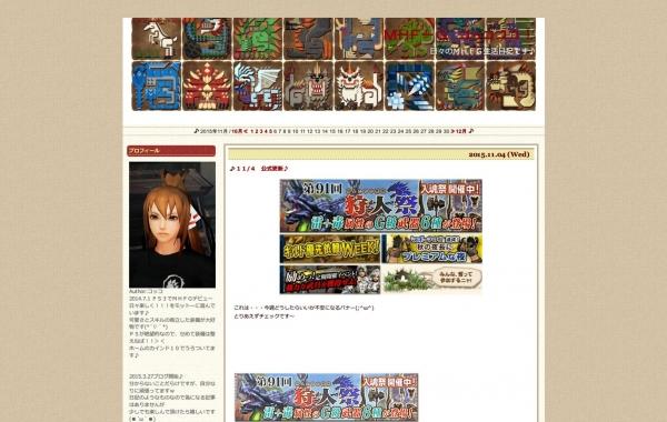コッコさんのブログ