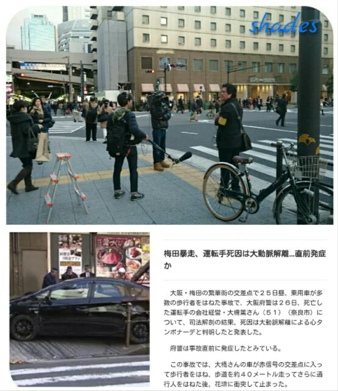 梅田事故2