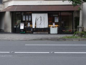けいおん!聖地巡礼 京菓匠游月 修学院駅東側(北山通)