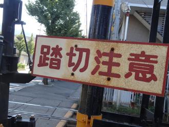 けいおん!聖地巡礼 修学院駅西側踏切(北山通)