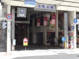 けいおん!聖地巡礼 寺町通商店街入口