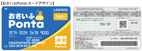 ローソンが電子マネー事業に参入!「nanaco」に対抗、「おさいふPonta」が誕生!