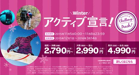 ピーチは、Winterアクティブ宣言!セールを開催!羽田-台北(桃園)4,990円、成田-札幌 3,990円!。