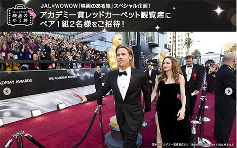 ハリウッドで開催される「第88回アカデミー賞」に招待!JAL×WOWOW映画のある旅プレゼントキャンペーン!