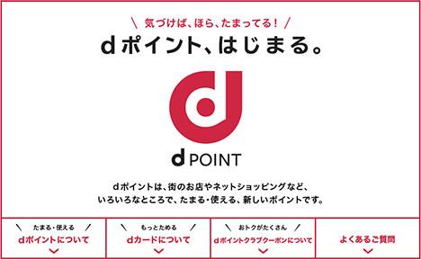 ポイントは4強の争いに!ドコモポイントが進化、「dポイント」誕生!