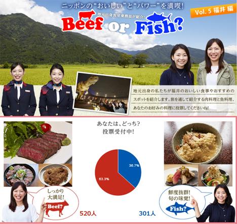 JALは、3万円の旅行券が当たるBeef or Fish第5弾を開催!