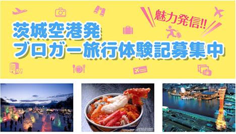茨城空港はブロガー旅行体験記を募集中、 旅行代金の一部も!