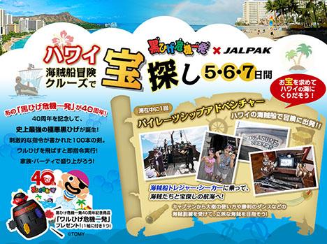 JALは、ハワイの海で本物の海賊体験ができる「黒ひげ危機一発 ハワイ海賊船冒険クルーズで宝探し」を開催!