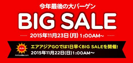 エアアジアは、11月23日午前1時からビッグセールを開催!売り切れる前に準備を!