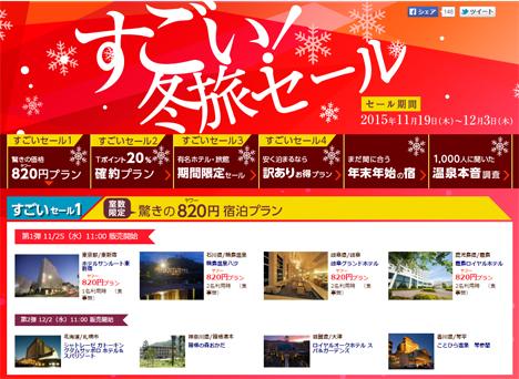 Yahoo!トラベルは、ホテル宿泊が820(ヤフー)円からの「すごい!冬旅セール」を開始!