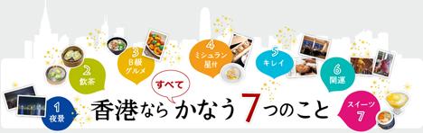 キャセイパシフィック航空は、香港往復ペア航空券が当たる「香港ならすべてかなう7つのこと」キャンペーンを開催!