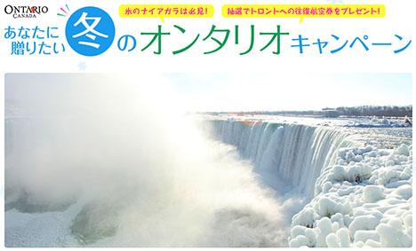 ナイアガラの滝全体が樹氷に囲まれクリスタルの宮殿に!羽田~トロント往復航空券が当たるキャンペーンを開催!
