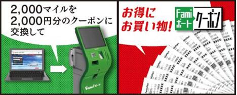JALは、2,000マイルをその場でクーポンと交換できる「JAL Famiポートクーポン特典」を発表、12月11日スタート!