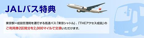 JALは、マイルをバス利用券と交換できる「JALバス特典」を発表、12月1日(火)スタート!