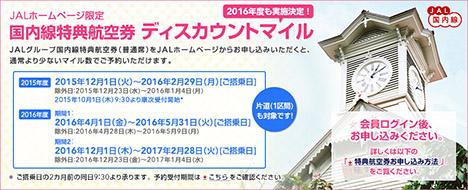 JALの国内線特典航空券はディスカウントマイルがお得!2016年度の実施が決定に!