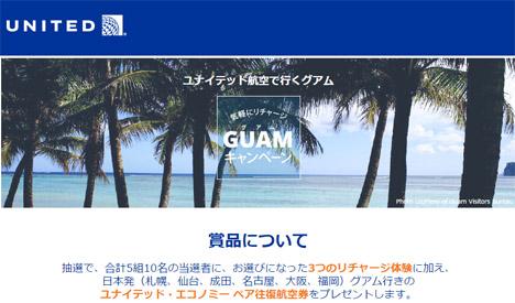 ユナイテッド航空は、グアム行きのペア往復航空券などが当たる