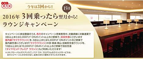2016年は3回の登場でOK! JALは2016年のラウンジキャンペーンを発表!