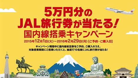 JALは、5万円分のJAL旅行券が当たるキャンペーンを開催!