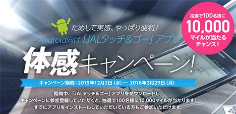 JALは10,000マイルが当たる「JALタッチゴー」アプリ体感キャンペーンを開催!