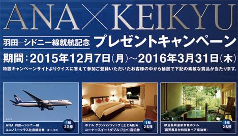 ANAと京急は、クイズに答えてシドニー往復航空券やホテル宿泊券が当たる「ANA×KEIKYUプレゼントキャンペーン」を開催!