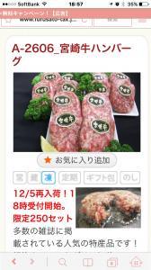 fc2blog_20151205185818532.jpg