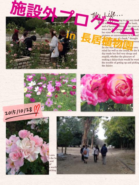 長居植物園