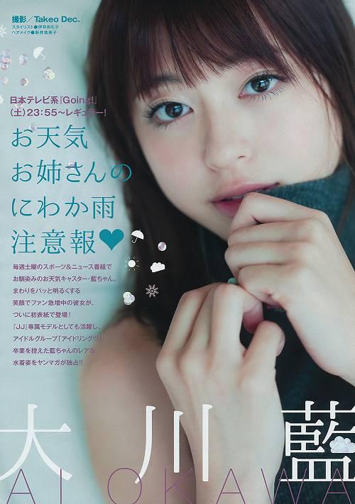 大川藍グラビア画像b01