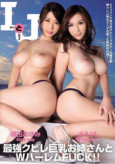 JULIAと篠田あゆみ爆乳おっぱい画像