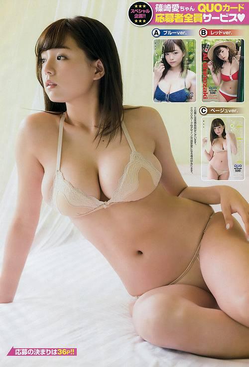 篠崎愛グラビア画像c30