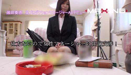瀬田奏恵巨乳おっぱい画像2b01
