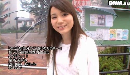 染谷あゆみおっぱい画像2a01