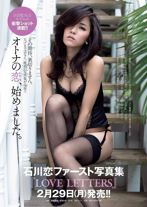 石川恋おっぱい画像b70