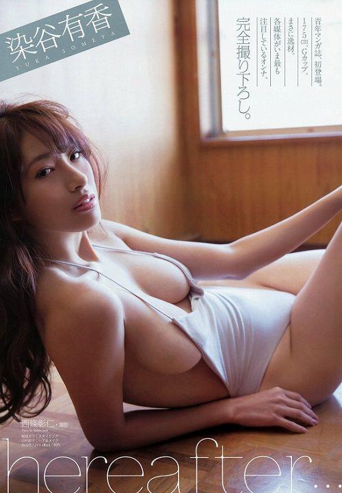 染谷有香グラビア画像b09